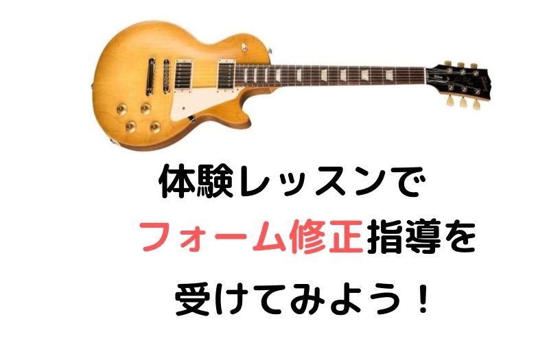 府中ギター教室 体験レッスン