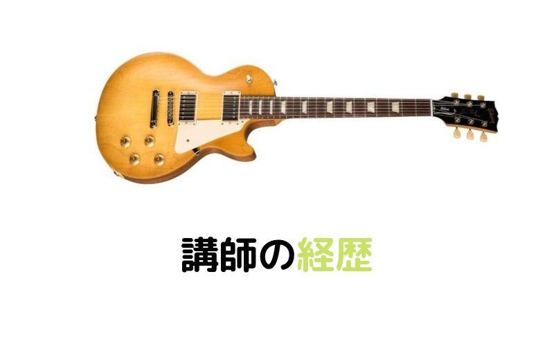 府中ギター教室 講師の経歴